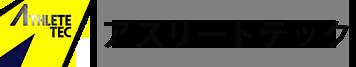 福岡市・古賀市のシロアリ予防・解体工事・シロアリ駆除はアスリートテック